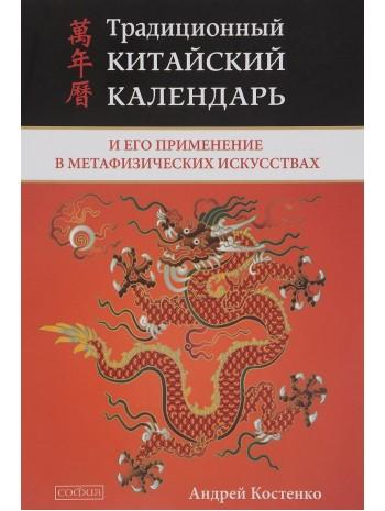 Традиционный китайский календарь и его применение в метафизических искусствах книга купить