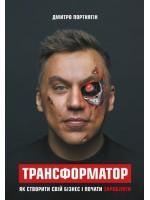 Трансформатор. Як створити власний бізнес і почати заробляти