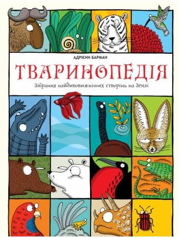 Тваринопедія. Зібрання найдивовижніших створінь на землі книга купить