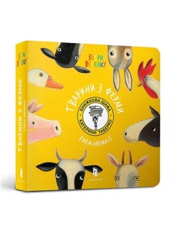Тварини з Ферми книга купить