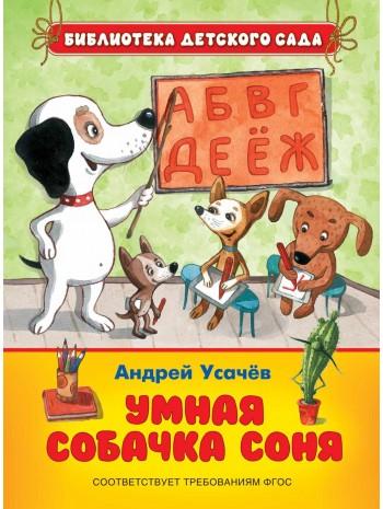 Умная собачка Соня книга купить