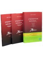 Управління змінами (комплект із 3 книг)