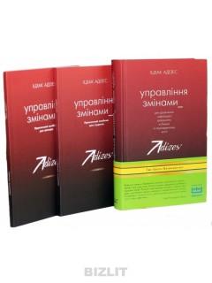 Управління змінами (комплект із 3 книг) книга купить