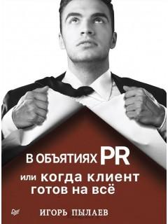 В объятиях PR, или Когда клиент готов на всё книга купить