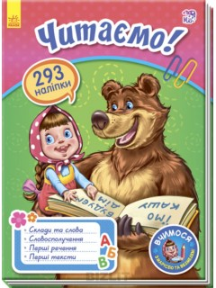 Вчимося з Марусею та Ведмедем. Читаємо! книга купить