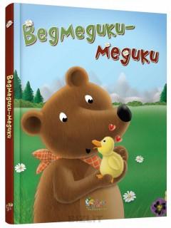 Ведмедики-медики книга купить