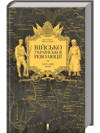 Військо Української революції 1917—1921 років книга купить