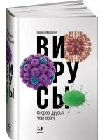 Вирусы. Скорее друзья, чем враги
