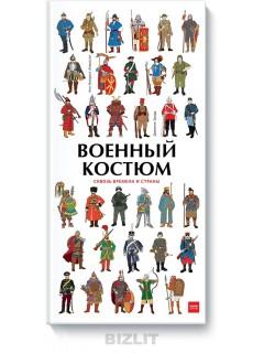 Военный костюм сквозь времена и страны книга купить