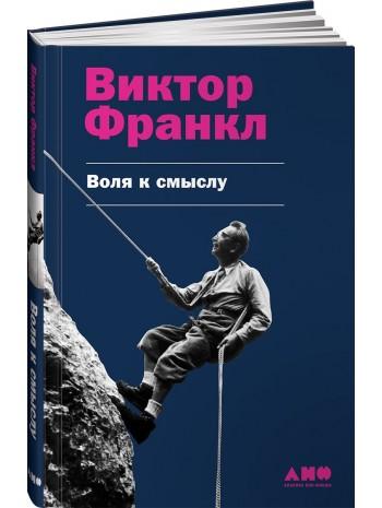Воля к смыслу книга купить