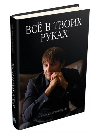 Все в твоих руках книга купить