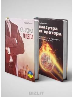 Купить Комплект із двох книжок: «Харизма лідера» і «Камасутра для оратора»