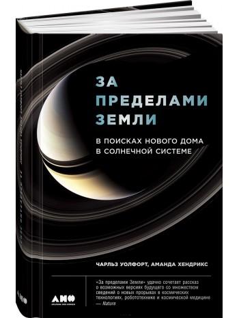 За пределами Земли. В поисках нового дома в Солнечной системе книга купить