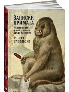 Записки примата. Необычайная жизнь ученого среди павианов книга купить