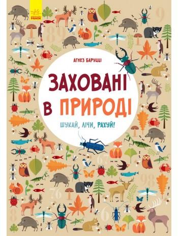Заховані в природі книга купить