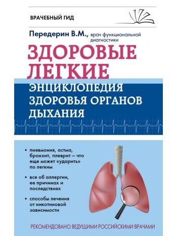 Здоровые легкие. Энциклопедия здоровья органов дыхания книга купить