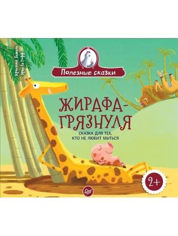 Жирафа-грязнуля. Сказка для тех, кто не любит мыться книга купить
