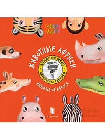 Животные Африки книга купить
