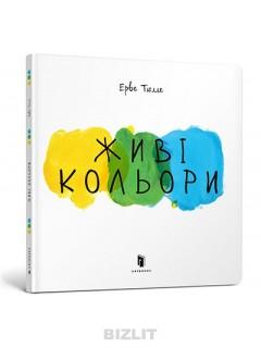 Живі кольори книга купить