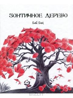 Зонтичное дерево книга купить