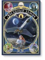 Звездный замок. 1869. Покорение космоса. Том 2