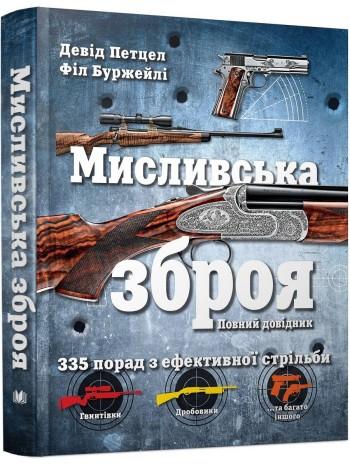 Мисливська зброя. Повний довідник книга купить