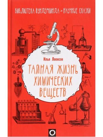 Тайная жизнь химических веществ книга купить