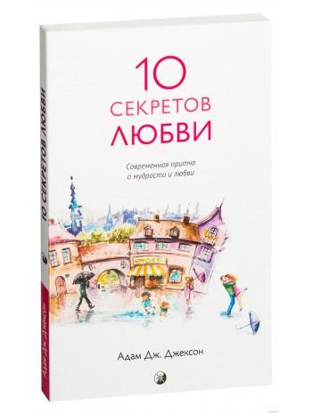 Десять секретов Любви книга купить