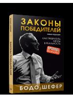 Законы победителей (новая редакция)