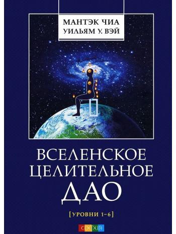 Вселенское Целительное Дао книга купить