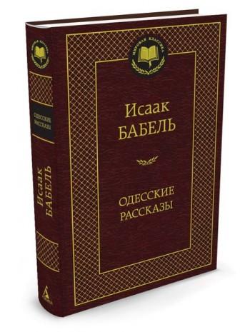 Исаак Бабель. Одесские рассказы книга купить