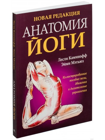 Анатомия йоги (новая редакция) книга купить