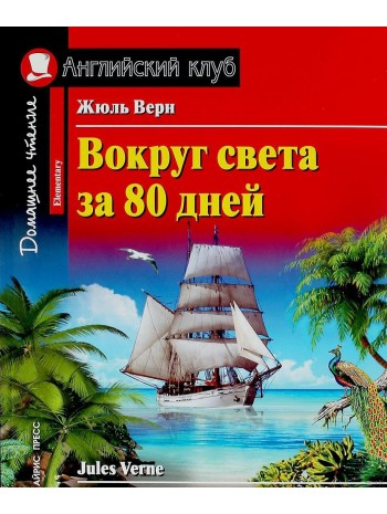 Around the World in 80 Days книга купить