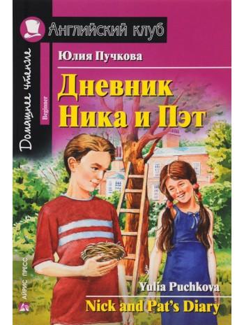 Дневник Ника и Пэт - Nick and Pat's Diary + CD книга купить