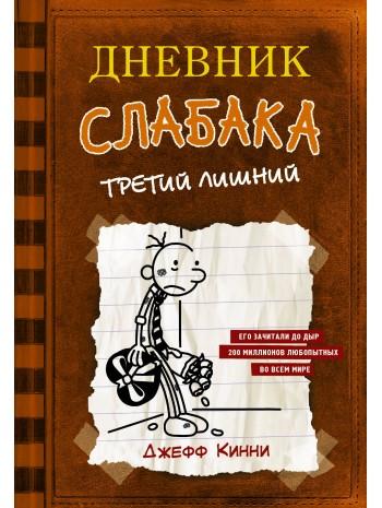 Дневник слабака-7. Третий лишний книга купить
