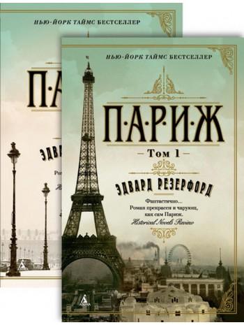 Париж в 2х томах книга купить