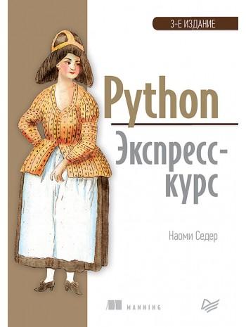 Python. Экспресс-курс. 3-е изд. книга купить