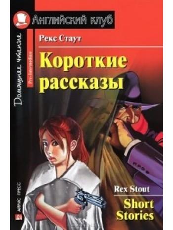 Рекс Стаут. Короткие рассказы  Rex Stout: Short Stories книга купить