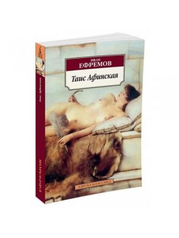 Таис Афинская книга купить