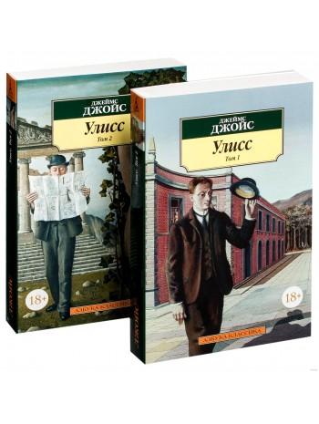 Улисс комплект из 2 книг книга купить