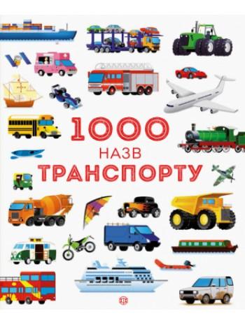 1000 назв транспорту книга купить