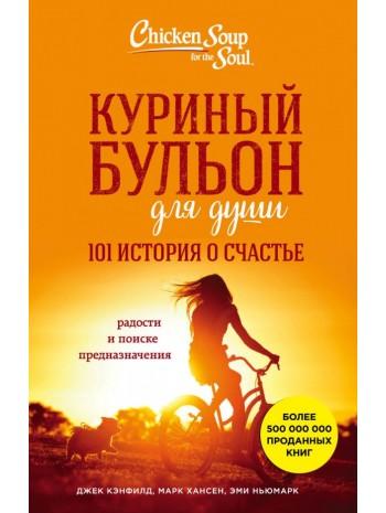 Куриный бульон для души. 101 история о счастье книга купить