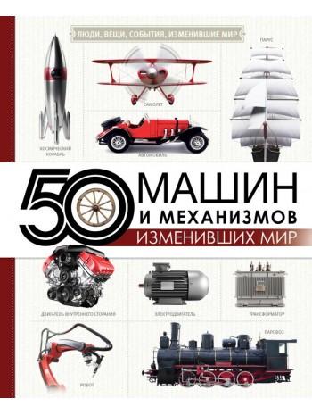 50 машин и механизмов, изменивших мир книга купить