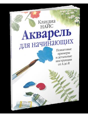 Акварель для начинающих (3-е издание) книга купить