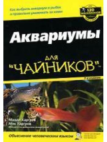 """Аквариумы для """"чайников"""" книга купить"""