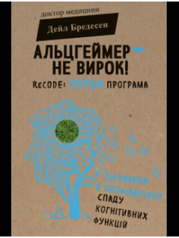 Альцгеймер — не вирок! книга купить