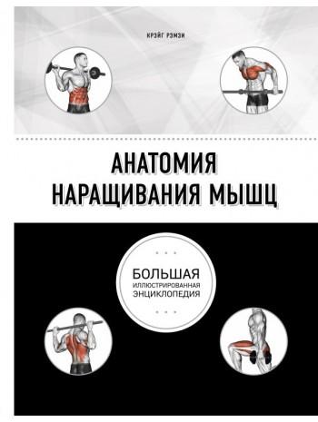 Анатомия наращивания мышц книга купить