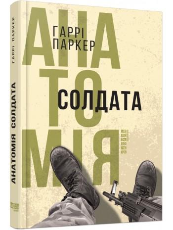 Анатомія солдата книга купить