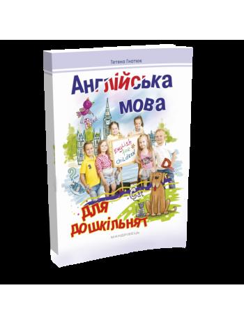 Англійська мова для дошкільнят книга купить