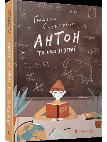 Антон та інші зі зграї книга купить